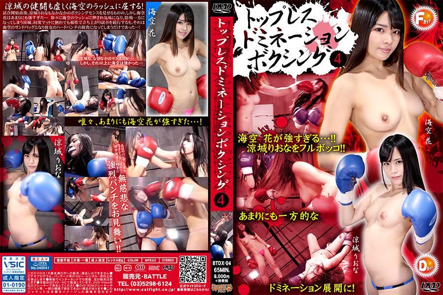 【HD】トップレスドミネーションボクシング 4【プレミアム会員限定】 パッケージ
