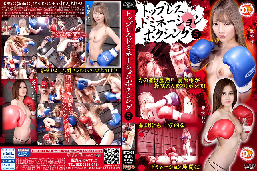 【HD】トップレスドミネーションボクシング 5【プレミアム会員限定】 パッケージ
