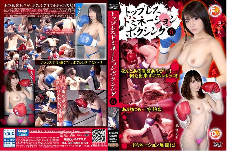 【HD】トップレスドミネーションボクシング 6【プレミアム会員限定】 パッケージ