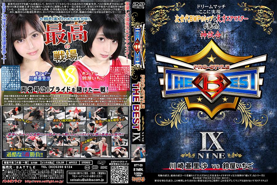 【HD】PRO-STYLE THE BEST IX【プレミアム会員限定】 パッケージ