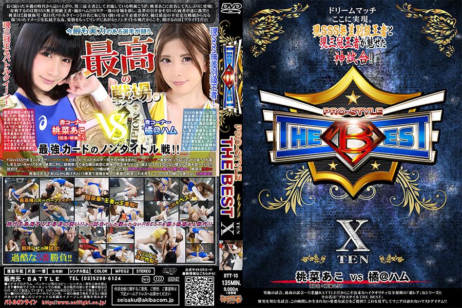 【HD】PRO-STYLE THE BEST X【プレミアム会員限定】 パッケージ