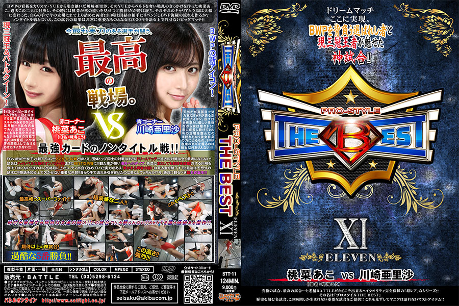 【HD】PRO-STYLE THE BEST XI パッケージ