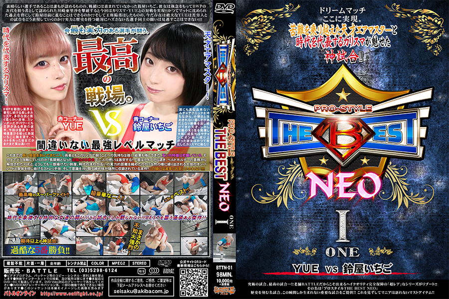 【HD】PRO-STYLE THE BEST NEO I【プレミアム会員限定】 パッケージ