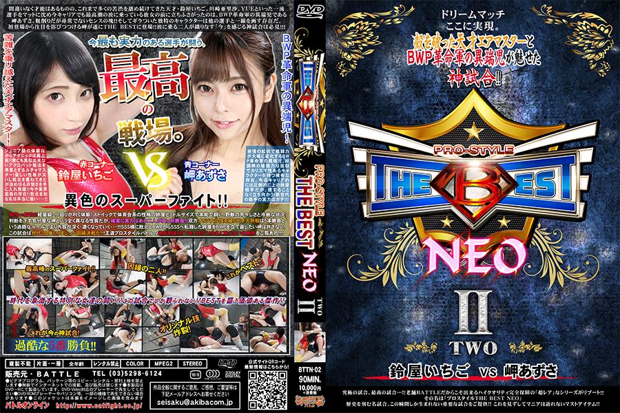【HD】PRO-STYLE THE BEST NEO II【プレミアム会員限定】 パッケージ