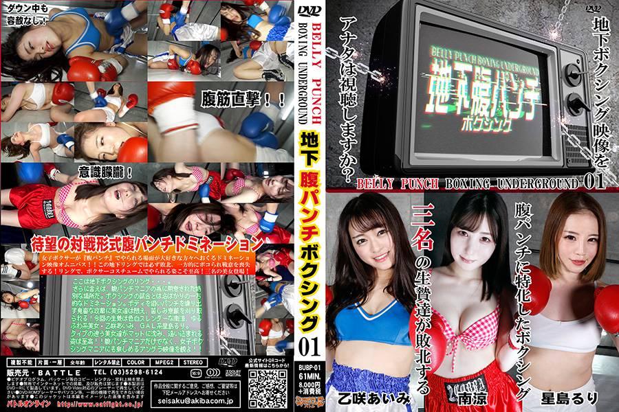 【HD】地下腹パンチボクシング01 パッケージ