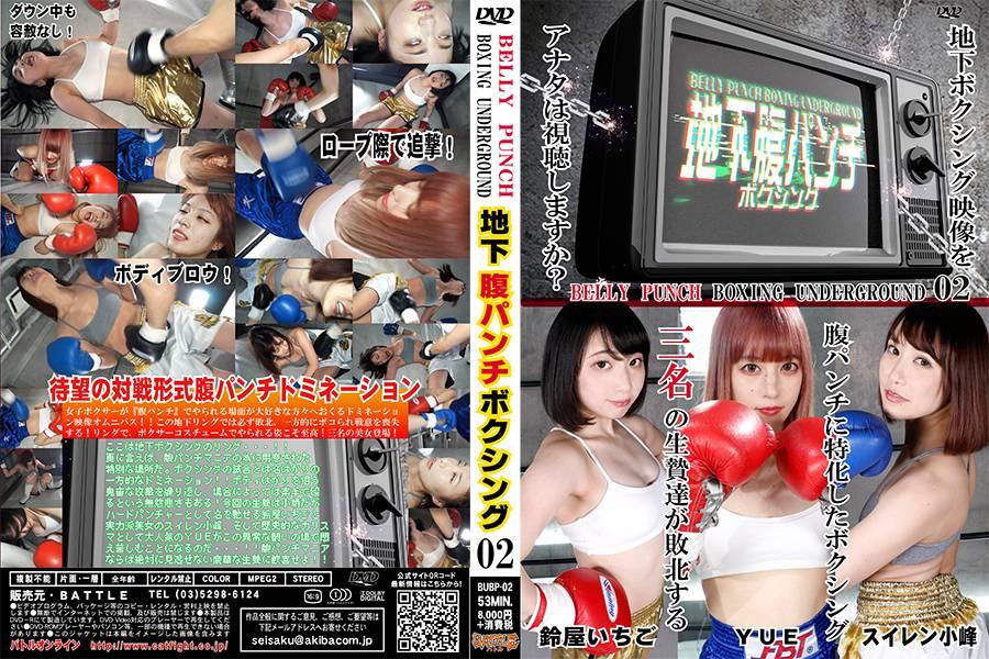 【HD】地下腹パンチボクシング02【プレミアム会員限定】 パッケージ