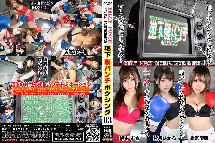 【HD】地下腹パンチボクシング03【プレミアム会員限定】 パッケージ