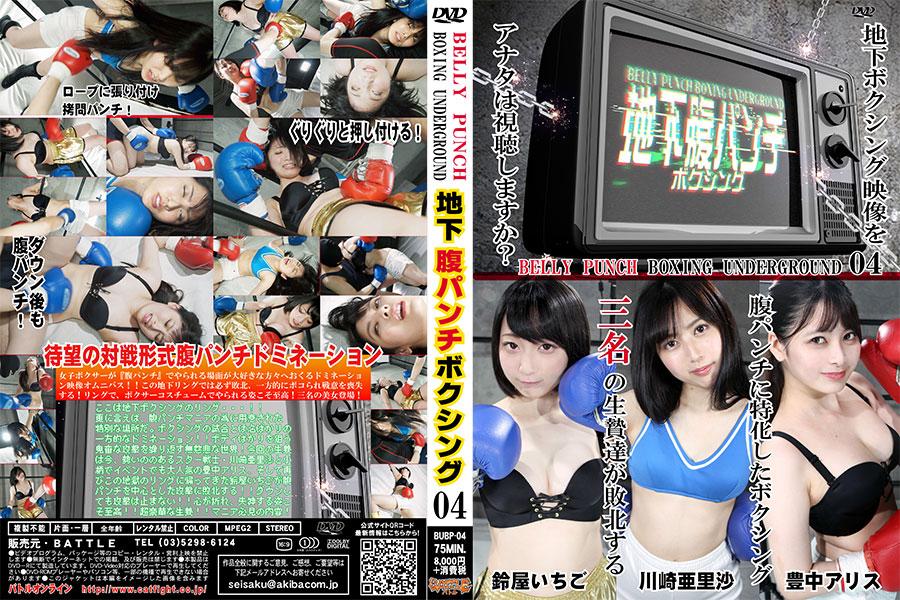 【HD】地下腹パンチボクシング04【プレミアム会員限定】 パッケージ