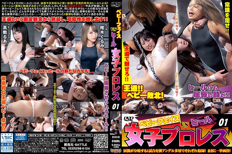 【HD】ベビーフェイスvsヒール 女子プロレス 01【プレミアム会員限定】 パッケージ