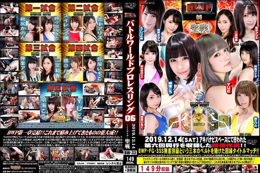 【HD】BWP バトルワールドプロレスリング Vol.33 パッケージ