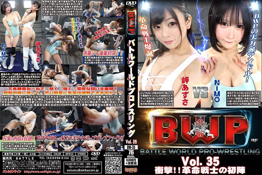 【HD】BWP Vol.35 衝撃!!革命戦士の初陣【プレミアム会員限定】 パッケージ