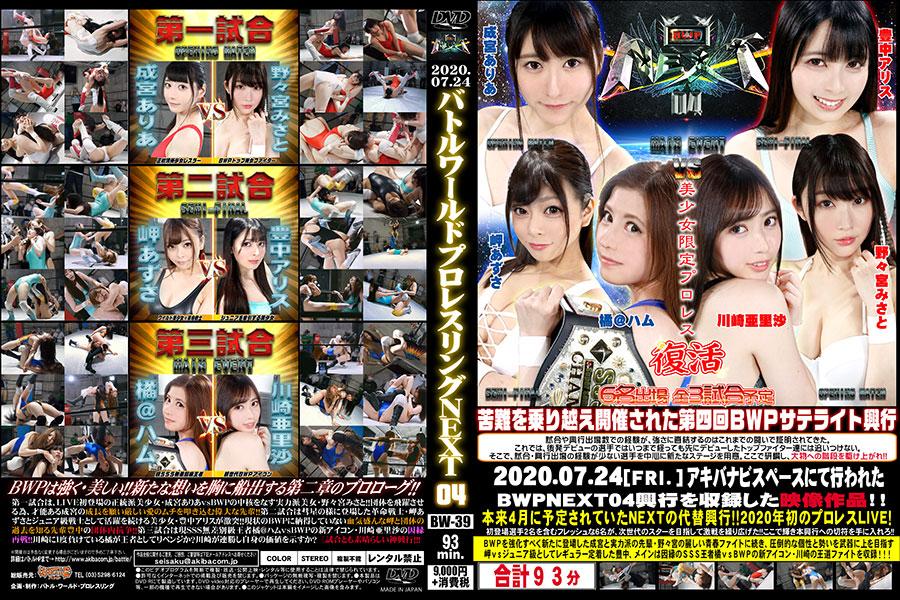 【HD】BWP NEXT 04【プレミアム会員限定】 パッケージ