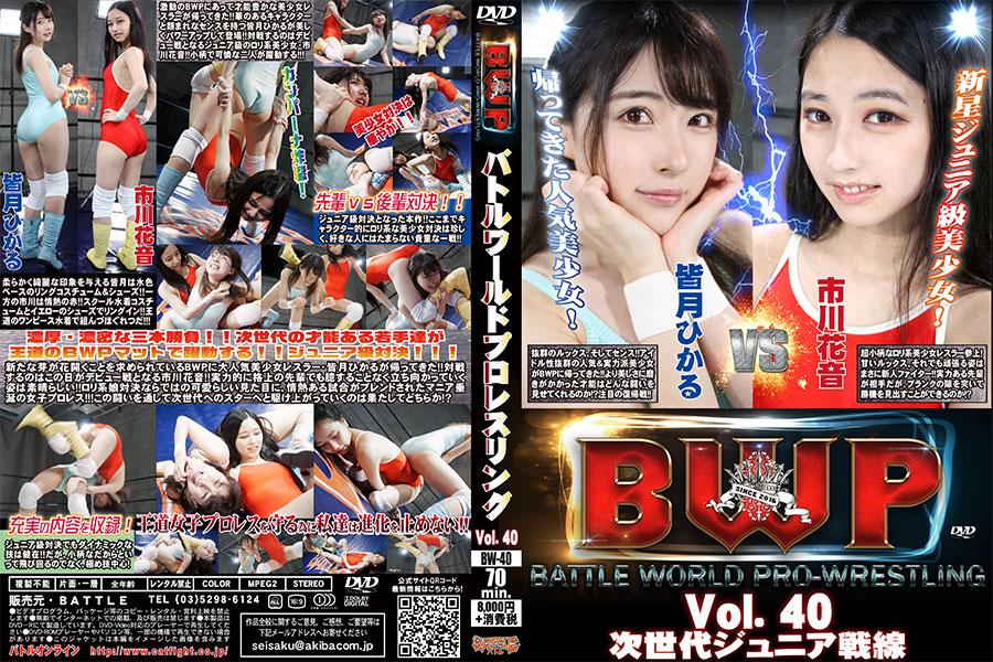 【HD】BWP Vol.40 次世代ジュニア戦線【プレミアム会員限定】 パッケージ