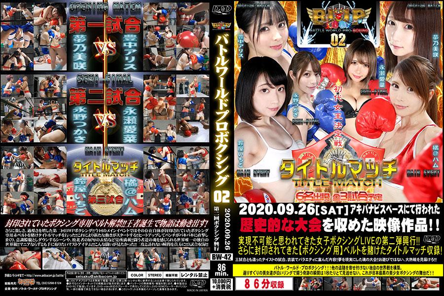 【HD】バトルワールドプロボクシング02【プレミアム会員限定】 パッケージ