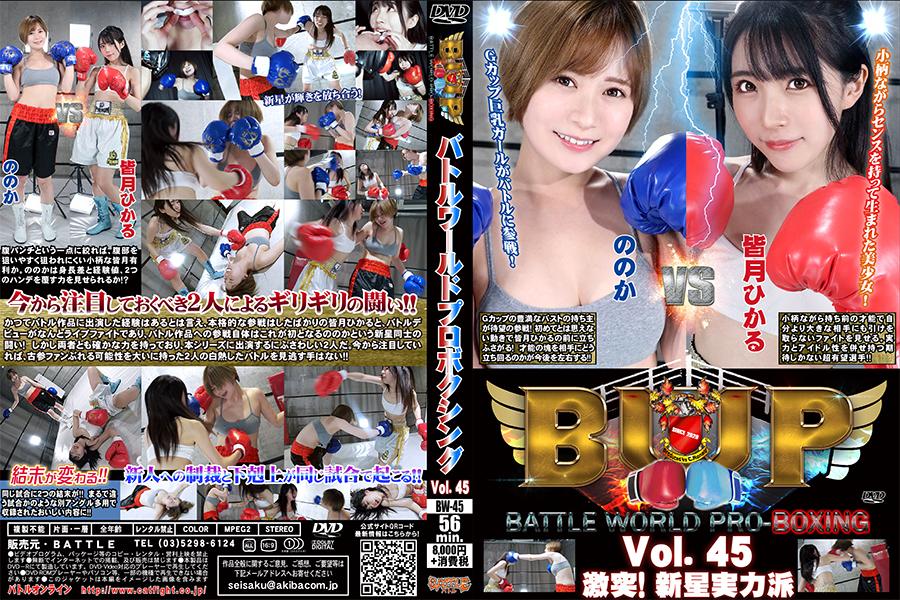 【HD】バトルワールドプロボクシング Vol.45 激突!新星実力派【プレミアム会員限定】 パッケージ