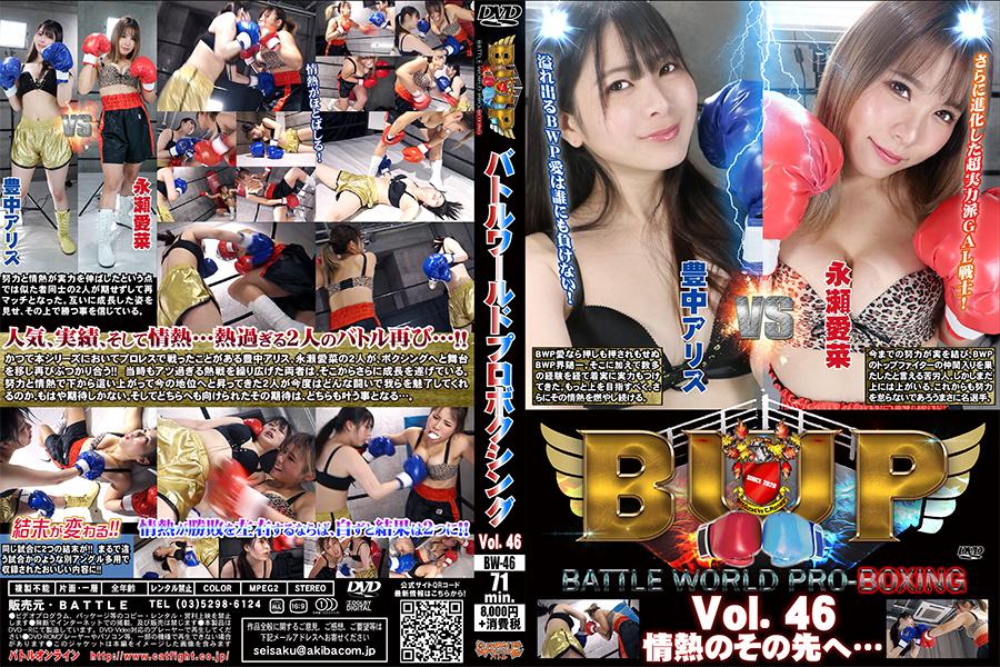【HD】バトルワールドプロボクシング Vol.46 情熱のその先へ…【プレミアム会員限定】 パッケージ