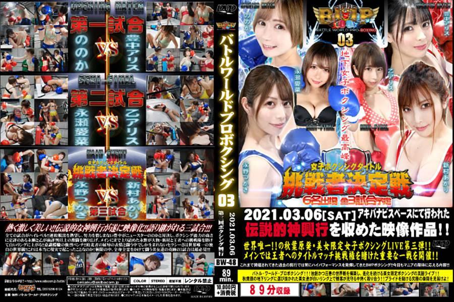 【HD】BWP バトルワールドプロボクシング03【プレミアム会員限定】 パッケージ
