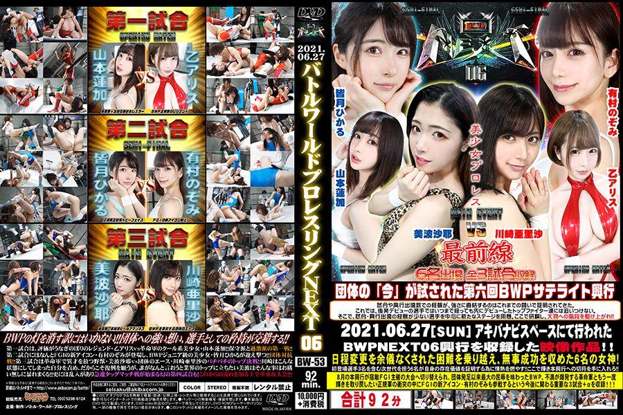 【HD】BWP NEXT06 興行【プレミアム会員限定】 パッケージ