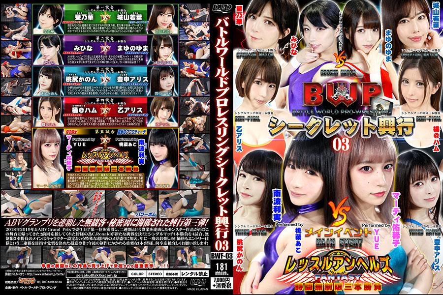 【HD】BWP シークレット興行 03 パッケージ