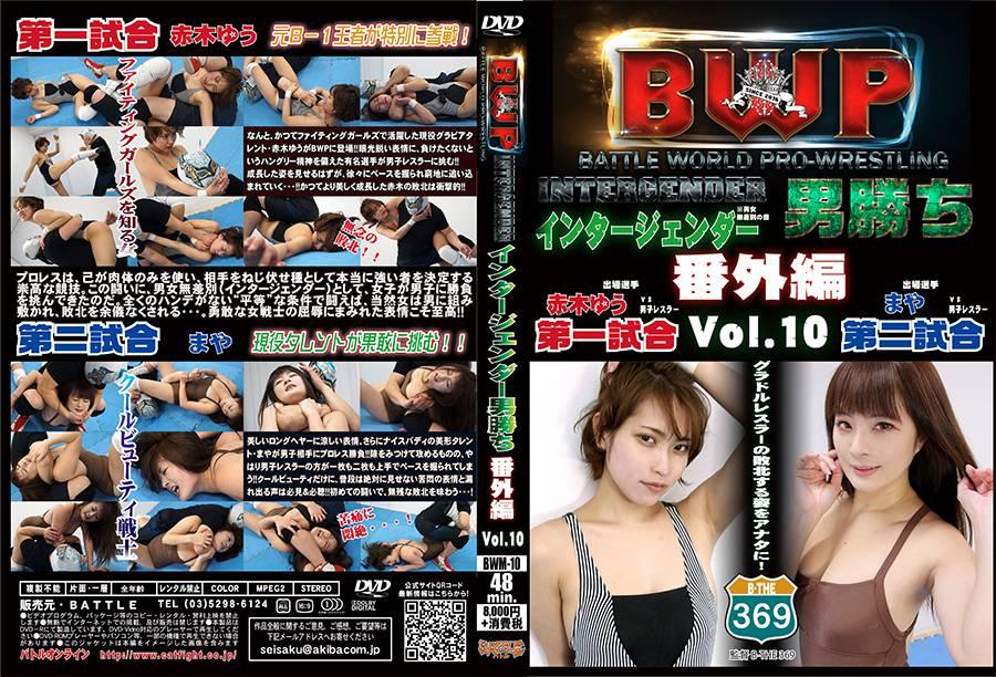 【HD】BWP インタージェンダー男勝ち 番外編 Vol.10 パッケージ