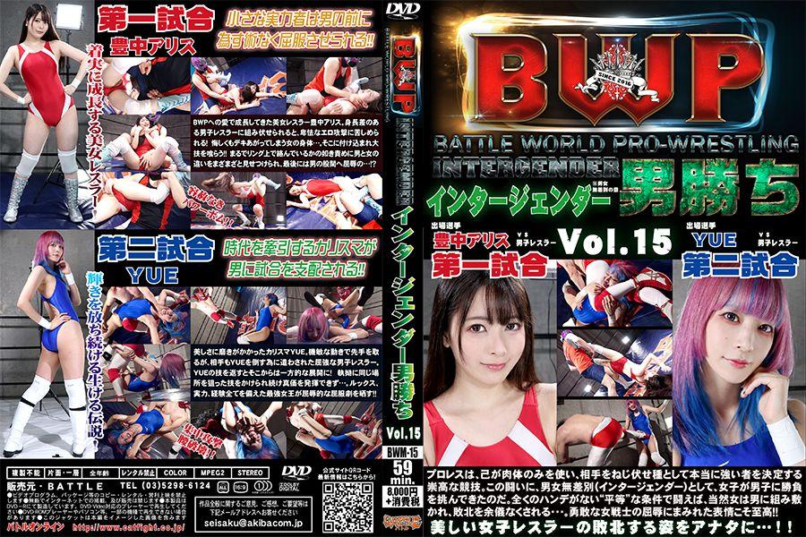【HD】BWP インタージェンダー男勝ち Vol.15【プレミアム会員限定】 パッケージ