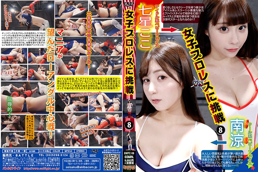 【HD】女子プロレスに挑戦8 パッケージ