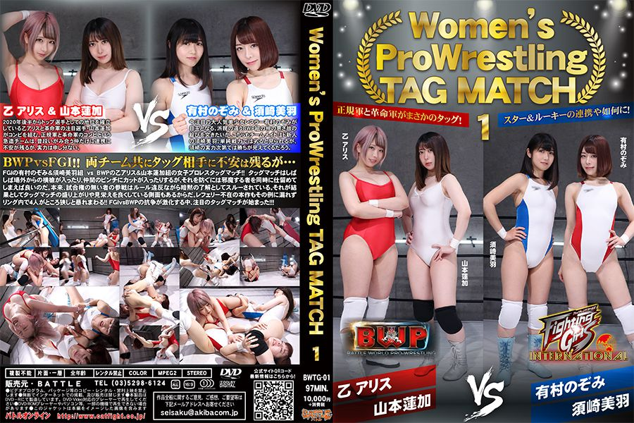 【HD】Women 's Pro Wrestling TAG MATCH 01【プレミアム会員限定】 パッケージ
