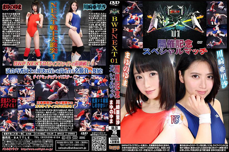 【HD】BWP NEXT01 開催記念スペシャルマッチ まゆのゆまvs川崎亜里沙 パッケージ