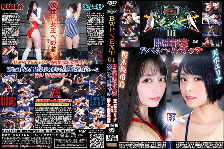 【HD】BWP NEXT01 開催記念スペシャルマッチ 桜木優希音vs天希ユリナ パッケージ