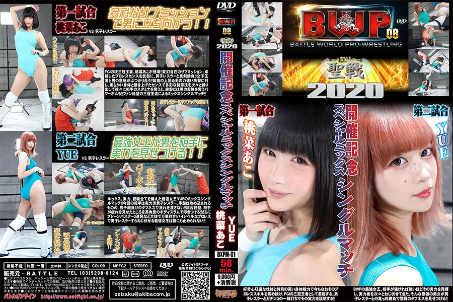 【HD】BWP 08 開催記念スペシャルミックスシングルマッチ【プレミアム会員限定】 パッケージ