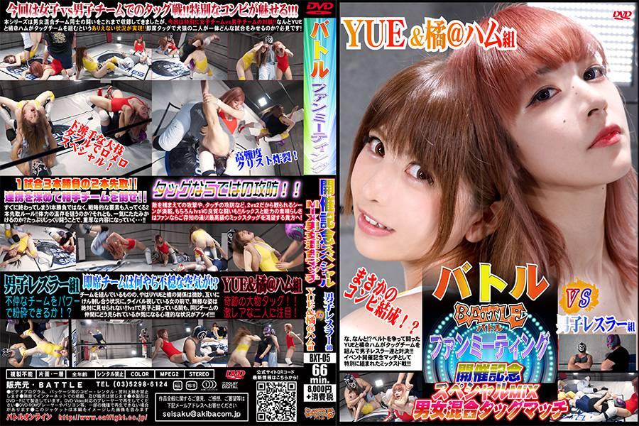 【HD】バトル ファンミーティング開催記念 スペシャルMIX男女混合タッグマッチ YUE&橘@ハム組VS男子レスラー組 パッケージ