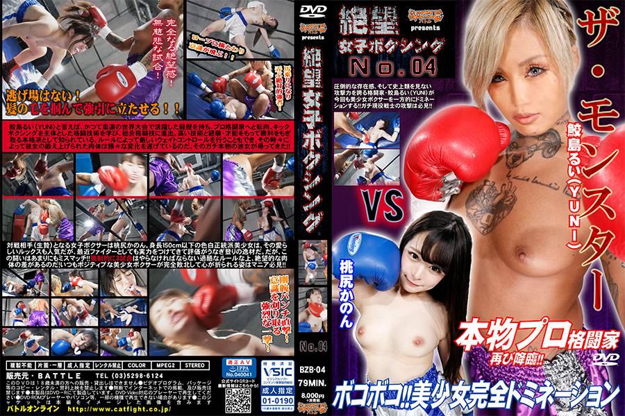 【HD】絶望女子ボクシング No.04【プレミアム会員限定】 パッケージ