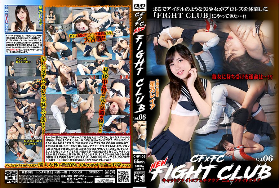 【HD】CF×FC NEW FIGHT CLUB Vol.06 パッケージ