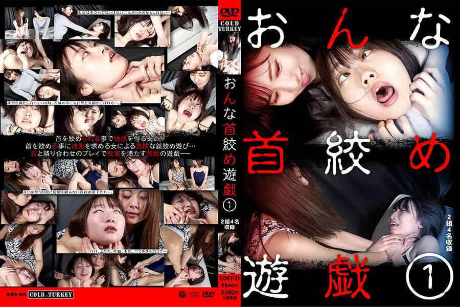 【HD】おんな首絞め遊戯1【プレミアム会員限定】 パッケージ