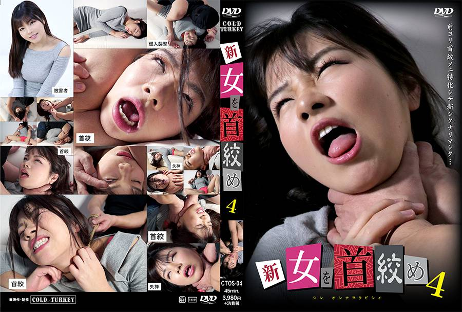 【HD】新 女を首絞め 4 パッケージ