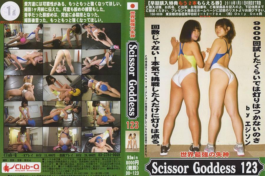 世界最強の失神 ScissorGoddess 123 パッケージ