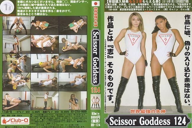 世界最強の失神 ScissorGoddess 124 パッケージ