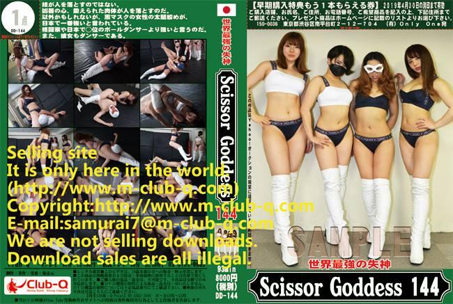 世界最強の失神 ScissorGoddess 144 パッケージ