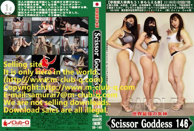 世界最強の失神 ScissorGoddess 146 パッケージ