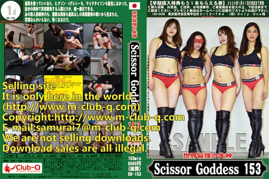 世界最強の失神 ScissorGoddess 153 パッケージ