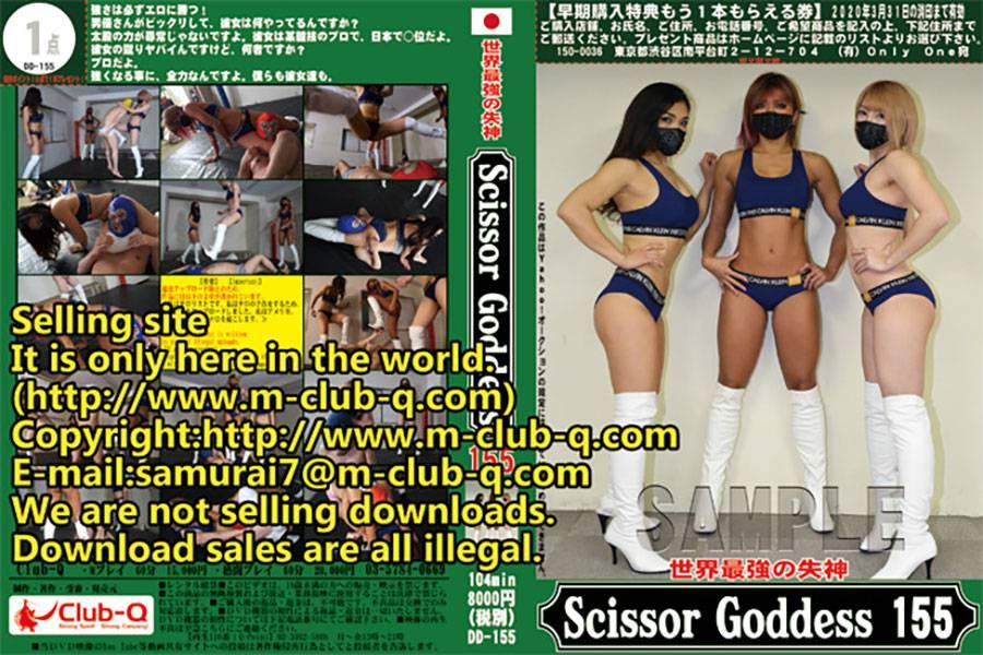 世界最強の失神 ScissorGoddess 155 パッケージ