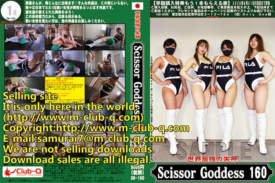 世界最強の失神 ScissorGoddess 160 パッケージ
