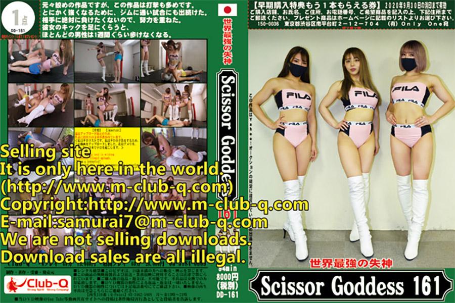 世界最強の失神 ScissorGoddess 161 パッケージ