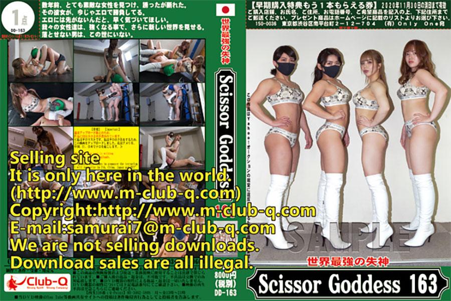 世界最強の失神 ScissorGoddess 163 パッケージ
