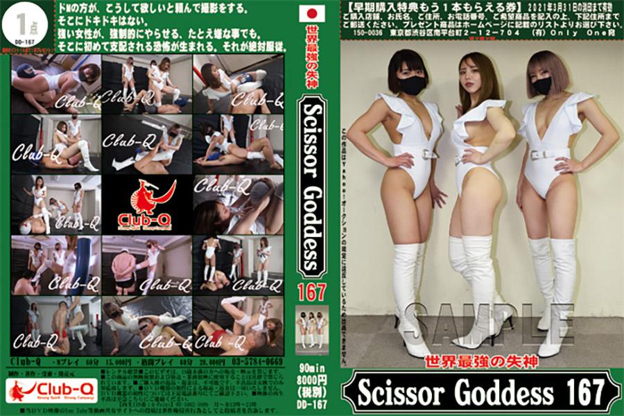 世界最強の失神 ScissorGoddess 167 パッケージ