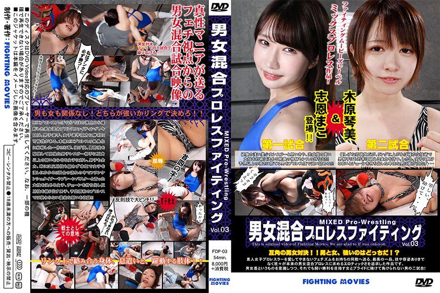 【HD】男女混合プロレスファイティング VOL.03【プレミアム会員限定】 パッケージ