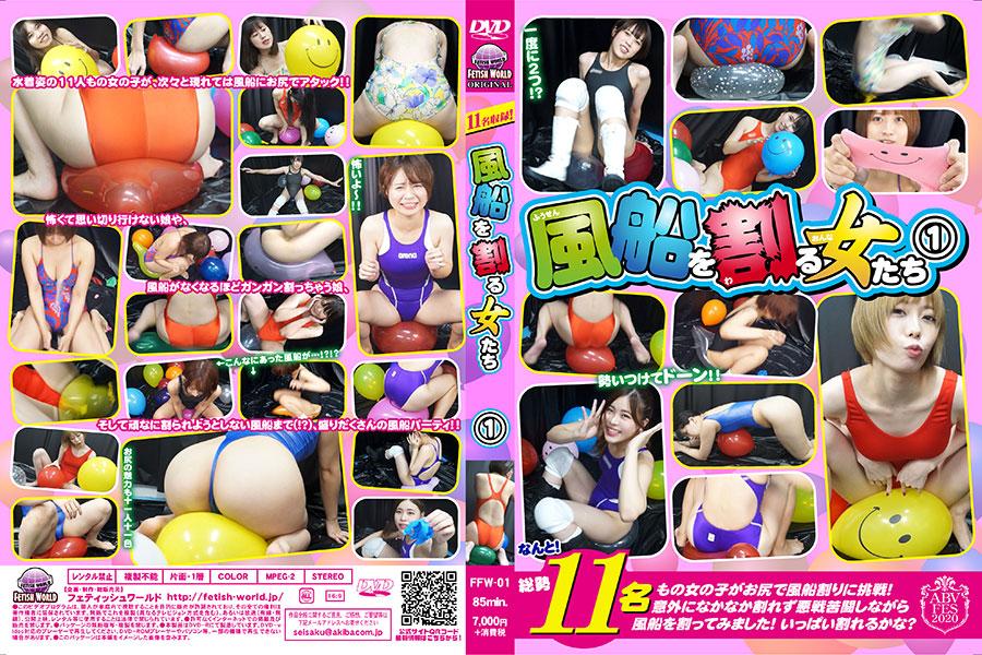 【HD】風船を割る女たち 1 パッケージ