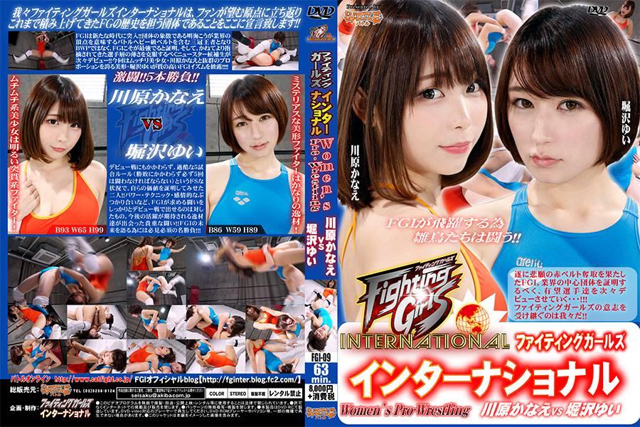 【HD】ファイティングガールズインターナショナル Woman's Pro-Wrestling  川原かなえvs堀沢ゆい パッケージ