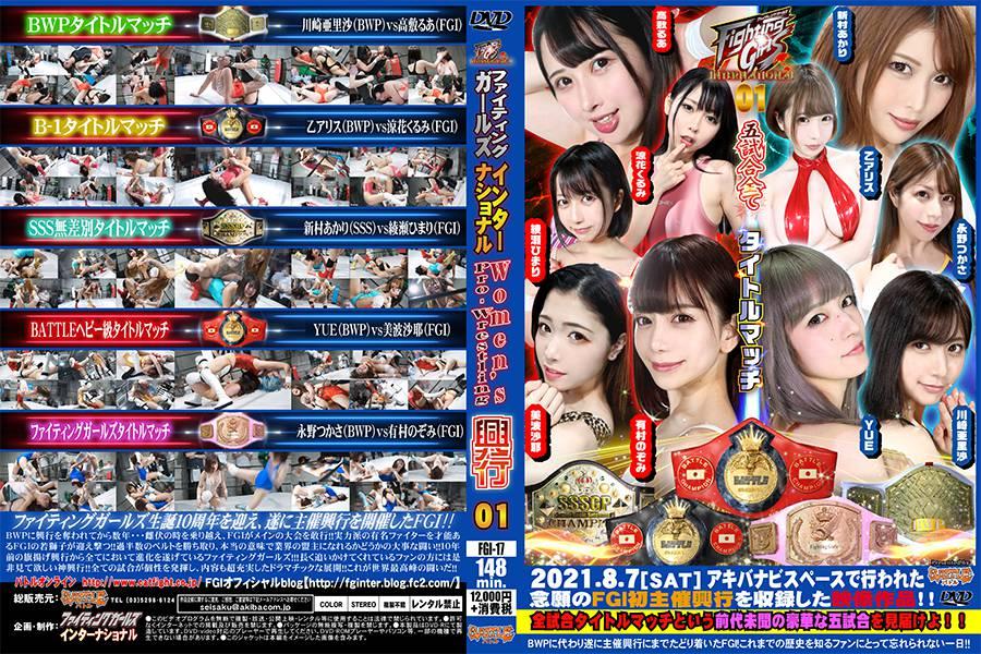 【HD】FGI 01興行【プレミアム会員限定】 パッケージ