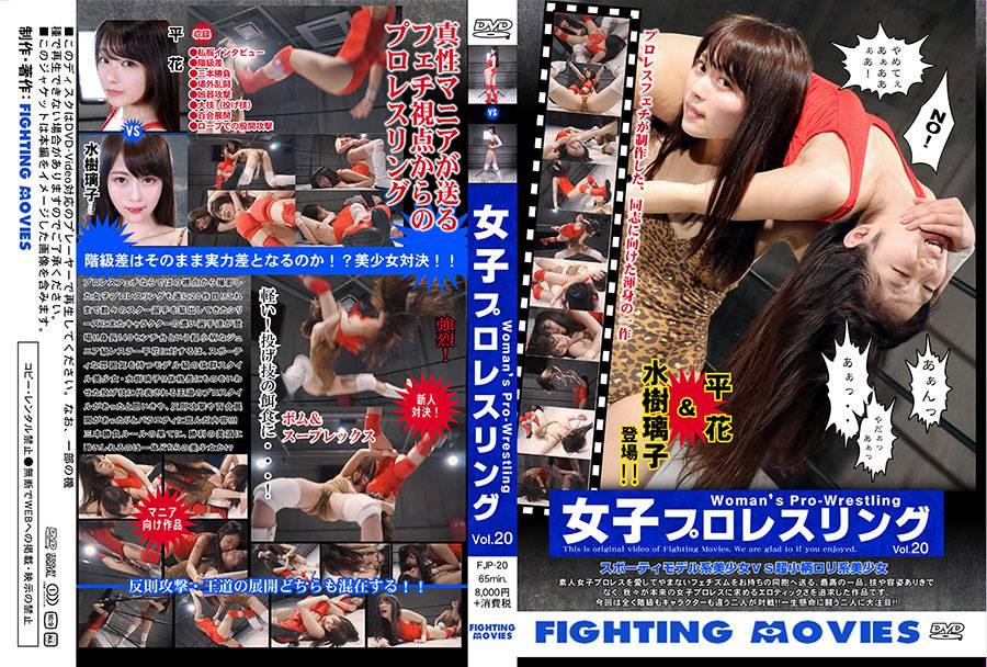 【HD】女子プロレスリング Vol.20 パッケージ